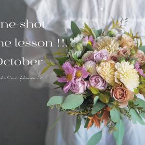 10月 One-shot On-line lesson !! スタート