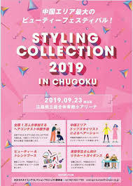 STYLING COLLECTION全国大会 頑張れ!!