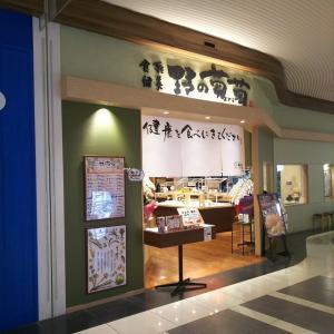 野の葡萄・・イオンモール広島祇園