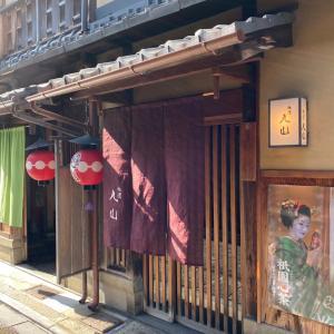 11月京都大阪美食旅 祇園丸山〜☆
