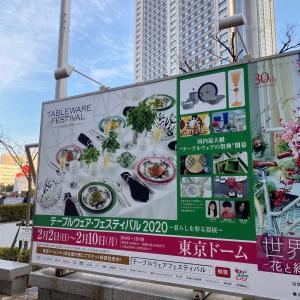 テーブルウェアフェスティバル2020〜☆
