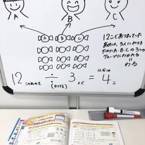 <計算が出来るだけじゃ不十分!計算の意味を教える授業!>