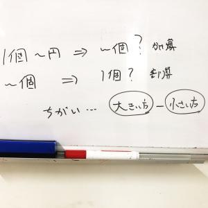 <これで納得!3つのポイントを結び付けた文章問題の式の立て方!>