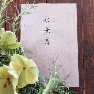 【6月】水無月 スケジュール