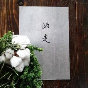 12月【師走】紅瑞書道教室スケジュール