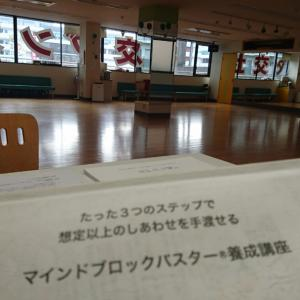 年内に受講したい方へ【マインドブロックバスター養成講座】@千葉県船橋市