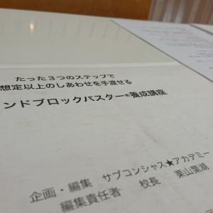 10/27千葉県にて【マインドブロックバスター養成講座】でした