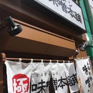極味噌本舗 すすきの店 2019ラーメン#71 新規開拓#23
