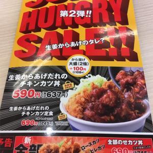 生姜からあげだれのチキンカツ定食@かつや 札幌新川店