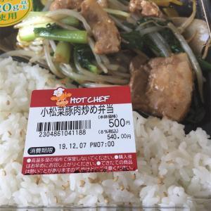 小松菜豚肉炒め弁当@セイコーマートのホットシェフ