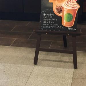 チョコレートwithミルクティーフラペチーノ 2020スタバ#4@札幌紀伊國屋書店