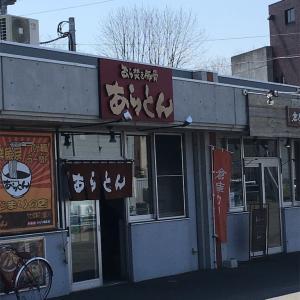 あじ玉醤油ら~麺@あらとん 本店 2020ラーメン#21