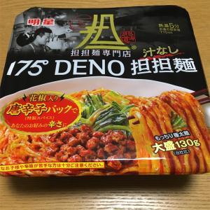 ファミリーマート限定 175°DENO汁なし担担麺