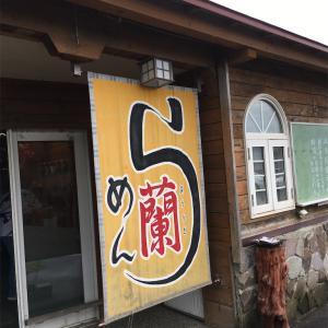 らーめん 蘭@北区 2020ラーメン#64 札幌北の最果て 秘境系麺屋のカツラーメンが絶品!
