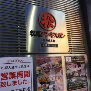 松尾ジンギスカン 札幌大通南1条店