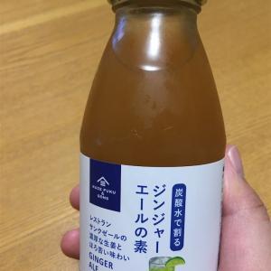 炭酸水で割るジンジャーエールの素@久世福商店 アピア札幌店