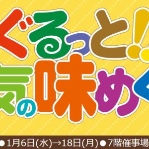 大丸札幌店 第24回 全国ぐるっと!!人気の味めぐり
