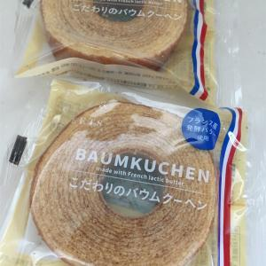 こだわりのバウムクーヘン~フランス産発酵バター使用~@ファミリーマート
