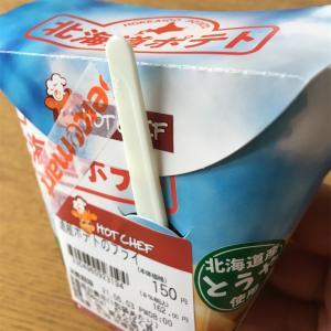 道産ポテトのフライ~北海道産 とうや使用@セイコーマートのホットシェフ