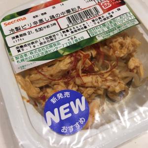 冷製ピリ辛蒸し鶏の中華和え@セイコーマート