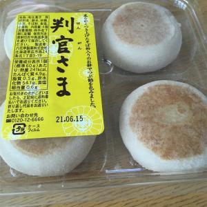 判官さま@六花亭 開催が中止になっても札幌まつり期間中のみ店頭販売された北海道神宮限定商品