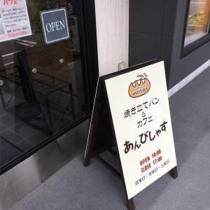 焼き立てパン&カフェ あんびしゃす@北区篠路エリア