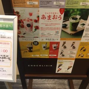 ショコリキサー あまおう@GODIVA イオンモール札幌発寒店