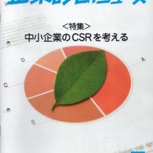 【診断士】企業診断ニュース(5月号) 中小企業のCSRを考える