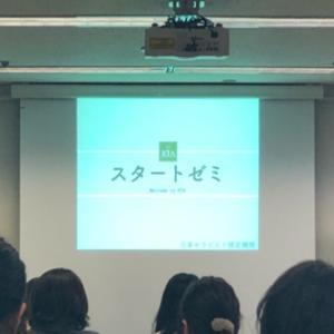 【勉強会】ライセンスの更新へ行ってきました!