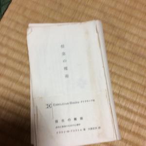 街頭手相コラム「信念の魔術❹」12/14