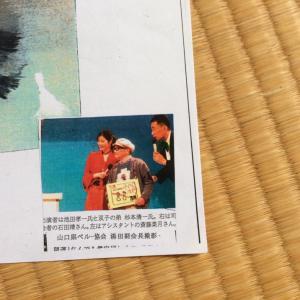 吃驚コラム「藤田嗣治画伯の⁉️」7/8