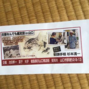 脚本風TVドラマチック「毒丸溜飲Ⅳ」5/4