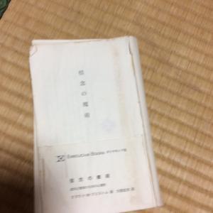 脚本風TVドラマチック「毒丸溜飲Ⅷ」5/18