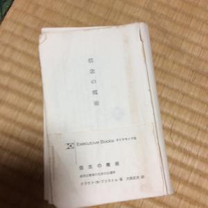 脚本風TVドラマチック「清張 迷路(23)」10/23