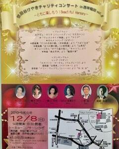 クリスマスチャリティーコンサート 二期会BLOC世田谷