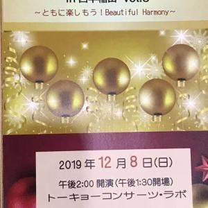 二期会BLOC世田谷チャリティコンサート