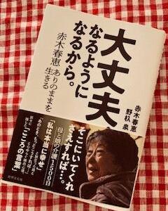 ☆告知 ゲスト 野杁 泉さん (赤木春恵さんのご長女)  木山インタビュー