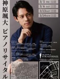 今夜2/25放送 調布FM「東京オアシス」神原颯大さん(作曲 ピアノ) 木山インタビュー
