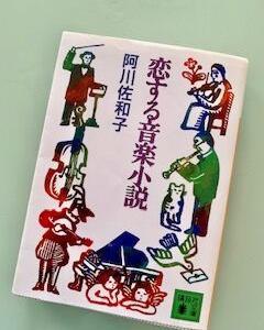 音楽朗読 阿川佐和子作「妹へのレクイエム」