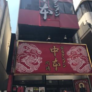蒙古タンメン中本 川崎店