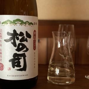 『松の司のきき酒部屋 Vol.1』