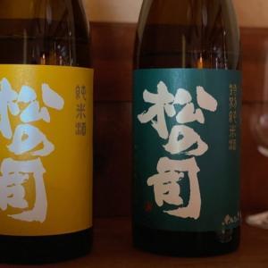 『松の司のきき酒部屋 Vol.2』