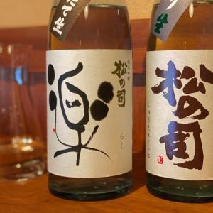 『松の司のきき酒部屋 Vol.3』