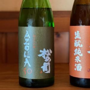 『松の司のきき酒部屋 Vol.4』
