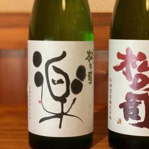 『松の司のきき酒部屋 Vol.5』