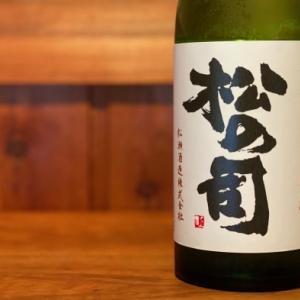 『松の司のきき酒部屋 Vol.6 〜後編』