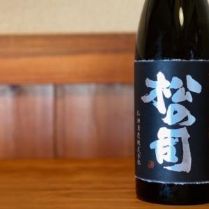 『松の司のきき酒部屋 Vol.7 〜前編』
