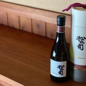 『松の司のきき酒部屋 Vol.8 〜後編』