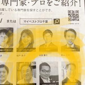千葉で活躍するオススメの不動産会社@朝日新聞朝刊に掲載