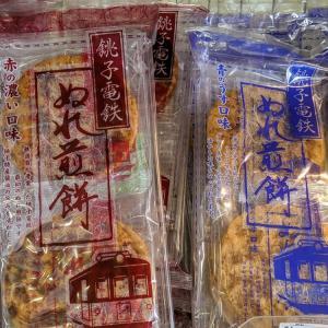 銚子電鉄ぬれ煎餅で観光資源を応援@名ばかり銚子連絡道路